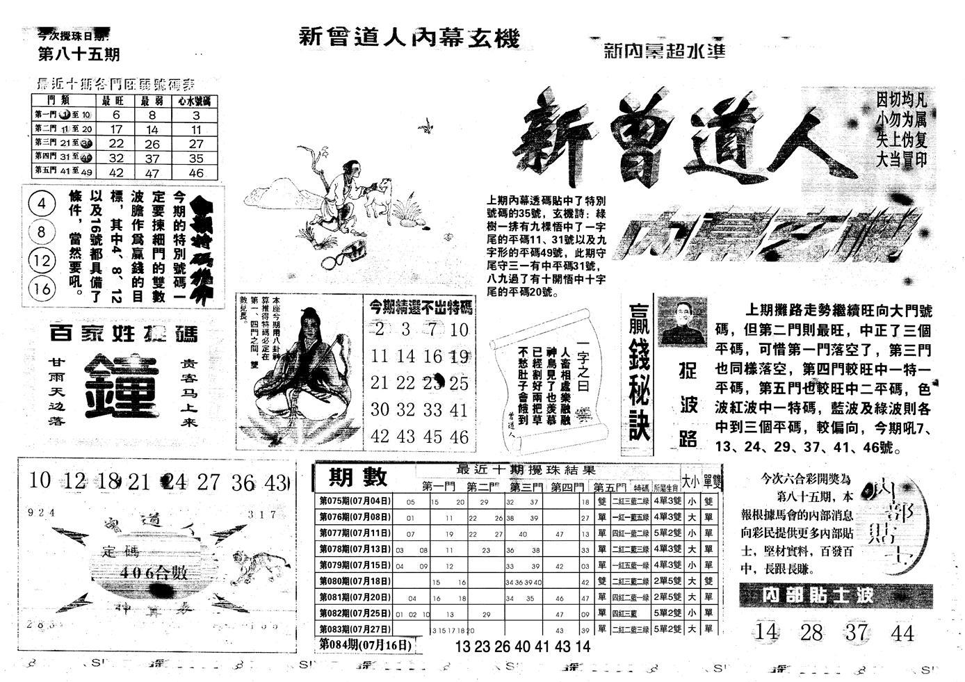 085期另新内幕A(黑白)