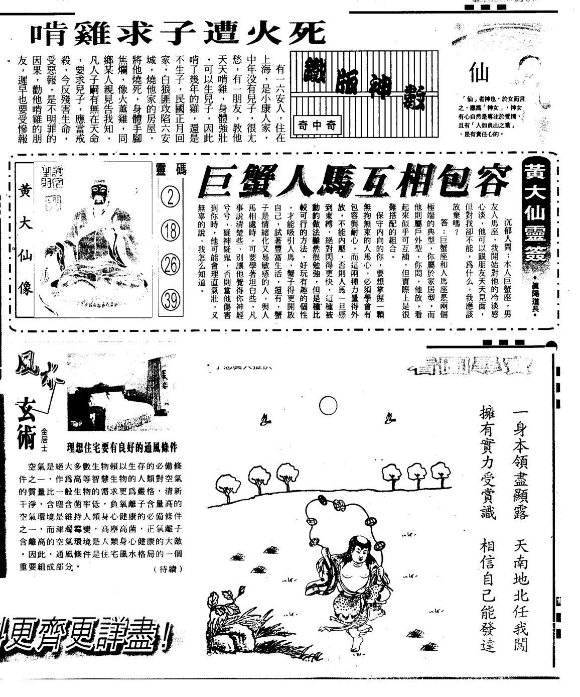 085期另版精选B(黑白)