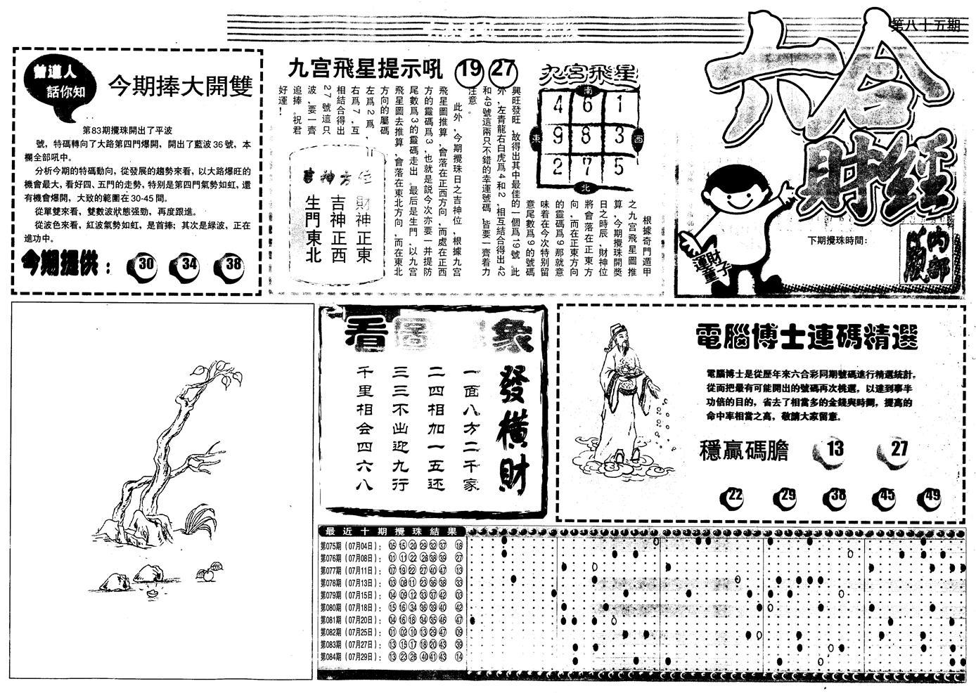085期另版中财经A(黑白)