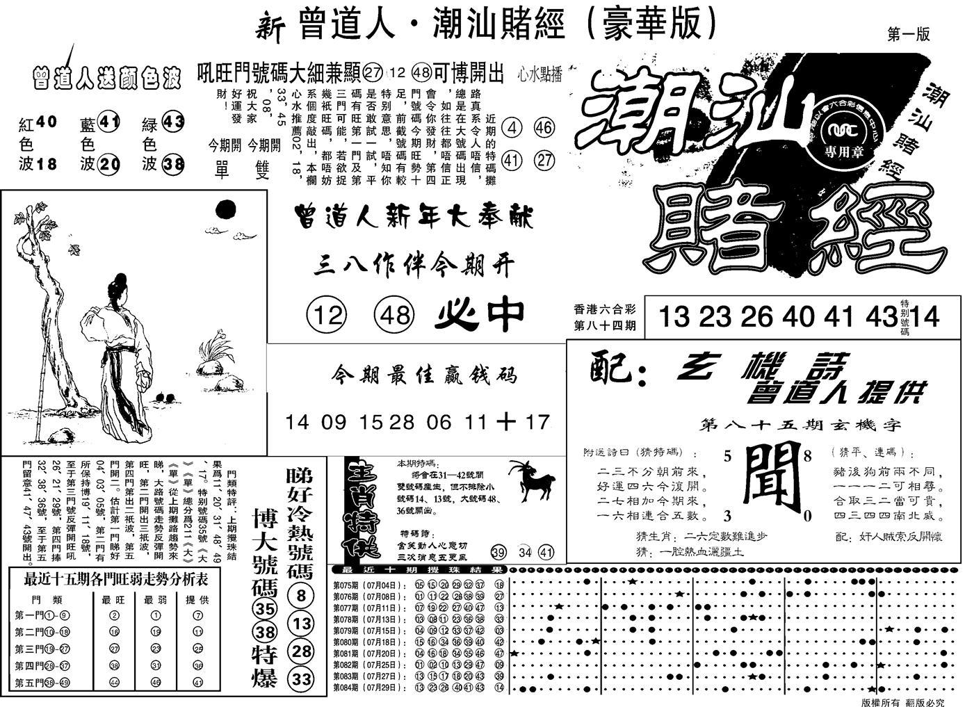 085期另潮汕赌经濠华版A(黑白)