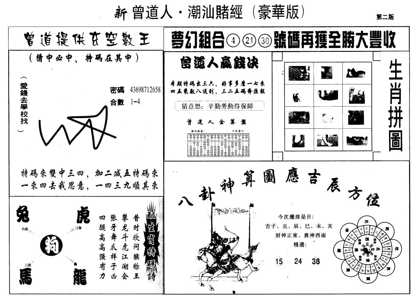 085期另潮汕赌经濠华版B(黑白)