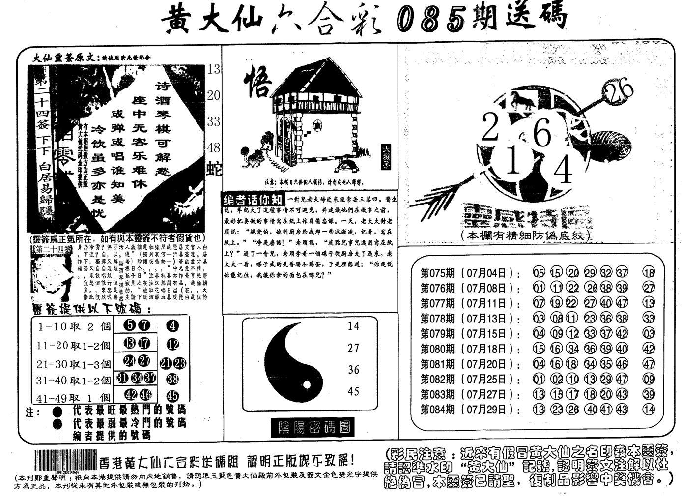 085期另版射箭图(黑白)