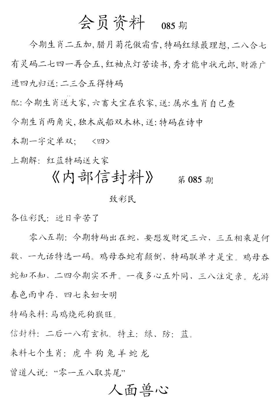 085期彩民信封料(早图)(黑白)