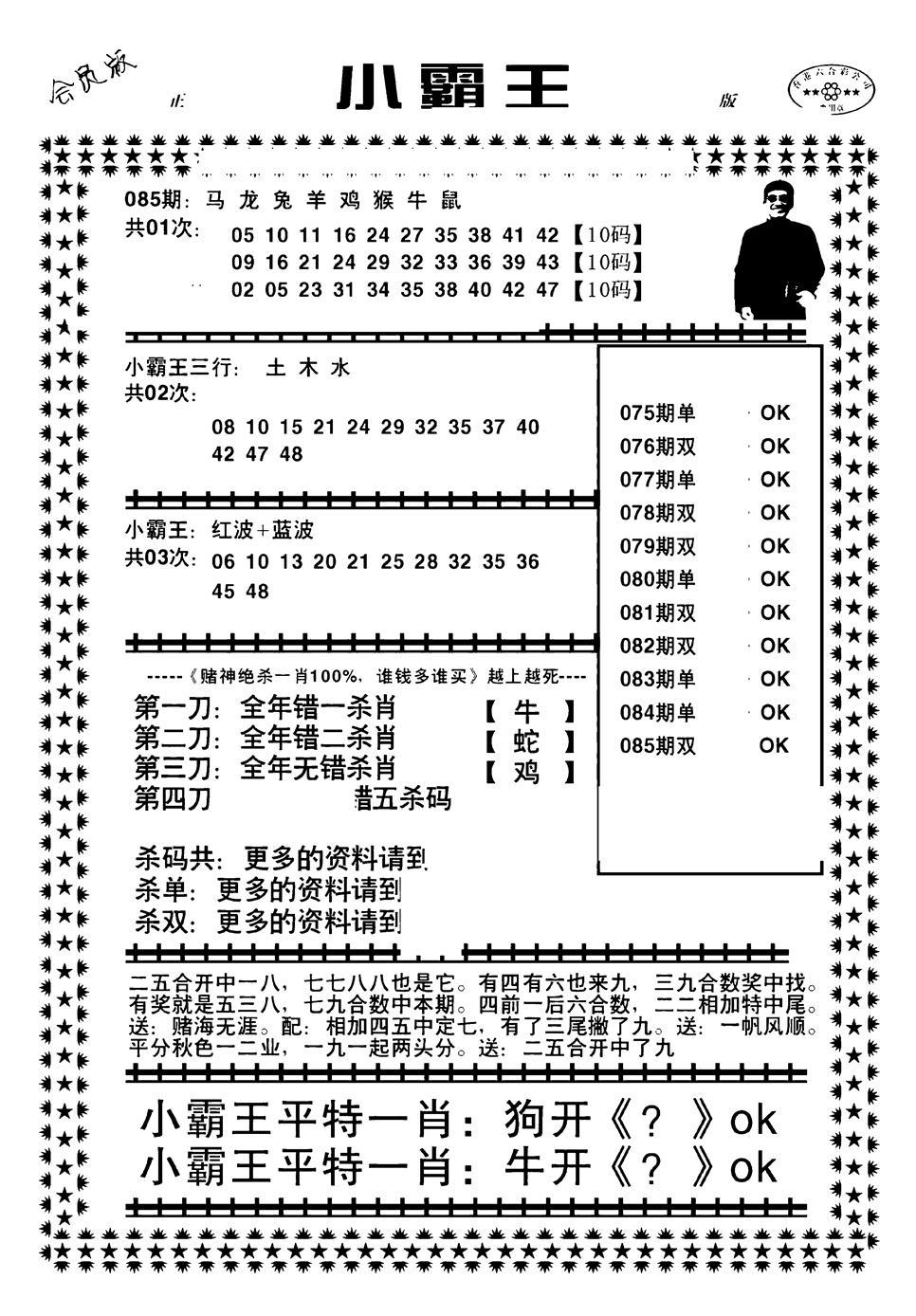 085期小霸王(黑白)