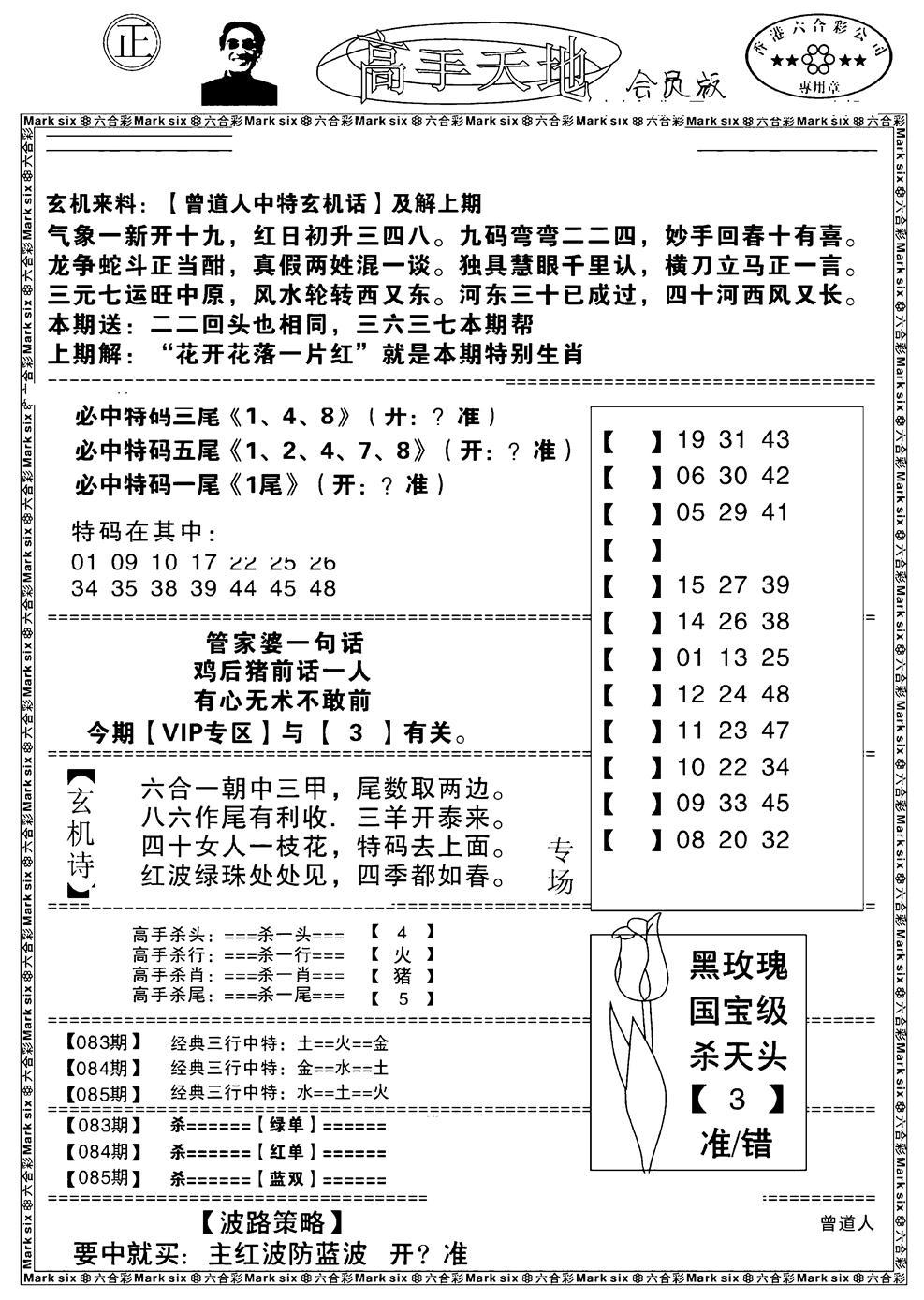 085期高手天地(黑白)