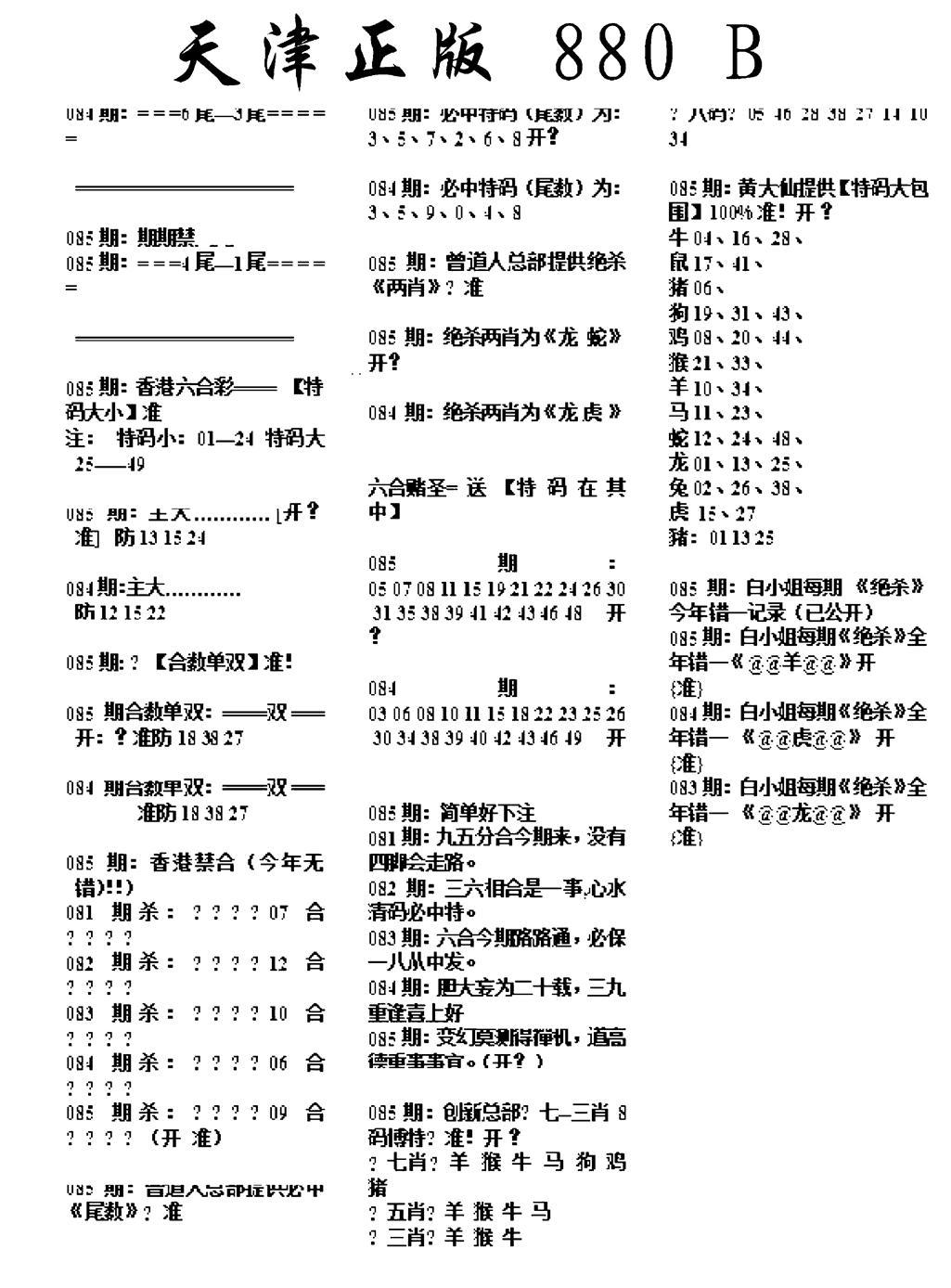085期天津正版880B(黑白)