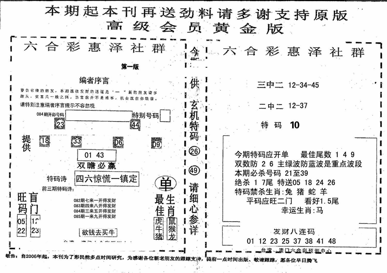 085期高级会员黄金版(黑白)
