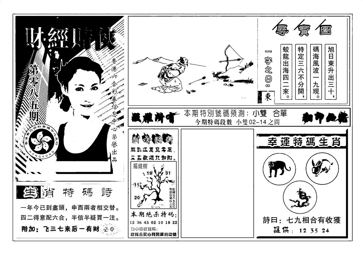085期六合彩大三元(黑白)
