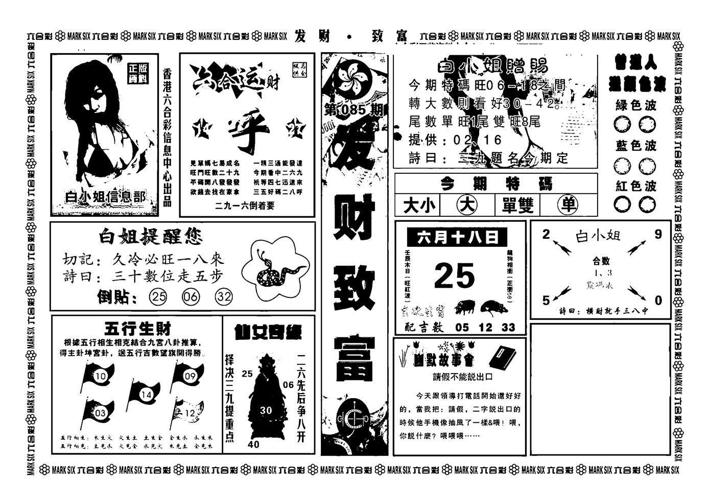 085期神招奇码(黑白)