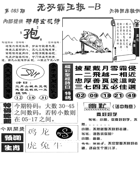 085期无双霸王报B(黑白)