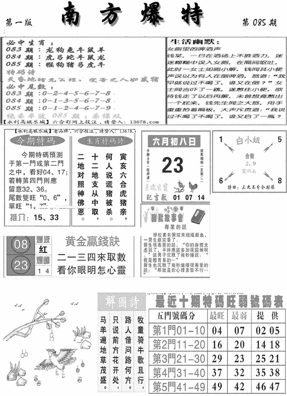 085期南方爆特A(黑白)