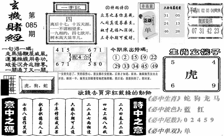 085期玄机赌经(黑白)