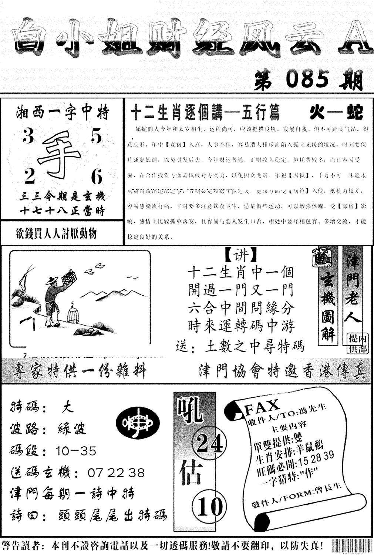 085期白小姐财经风云A(黑白)