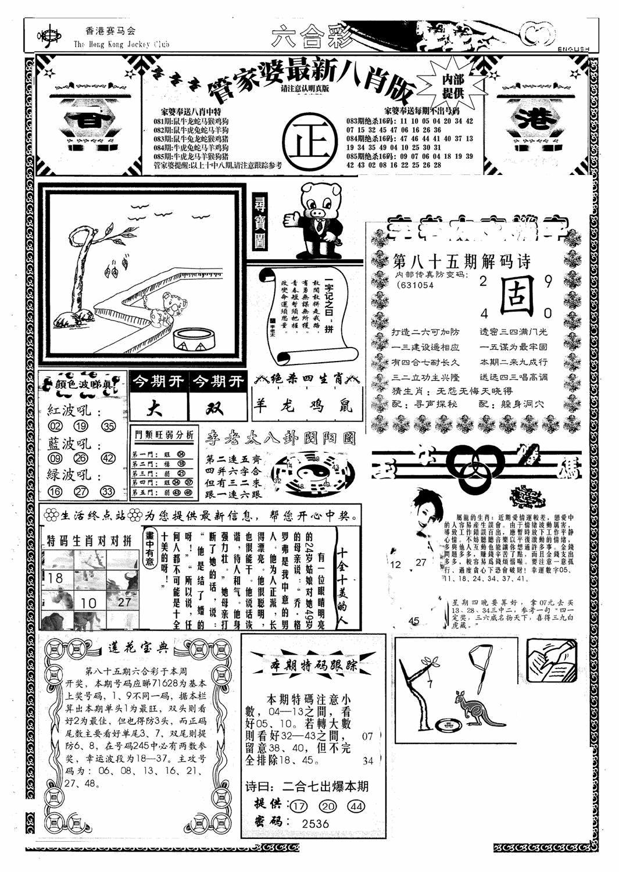 085期管家婆八肖版(新)(黑白)