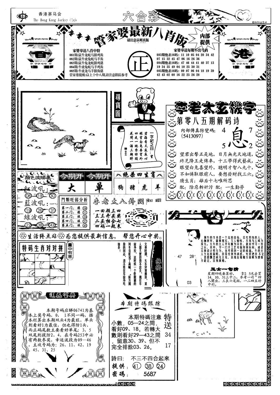 085期管家婆八肖版(另)(黑白)