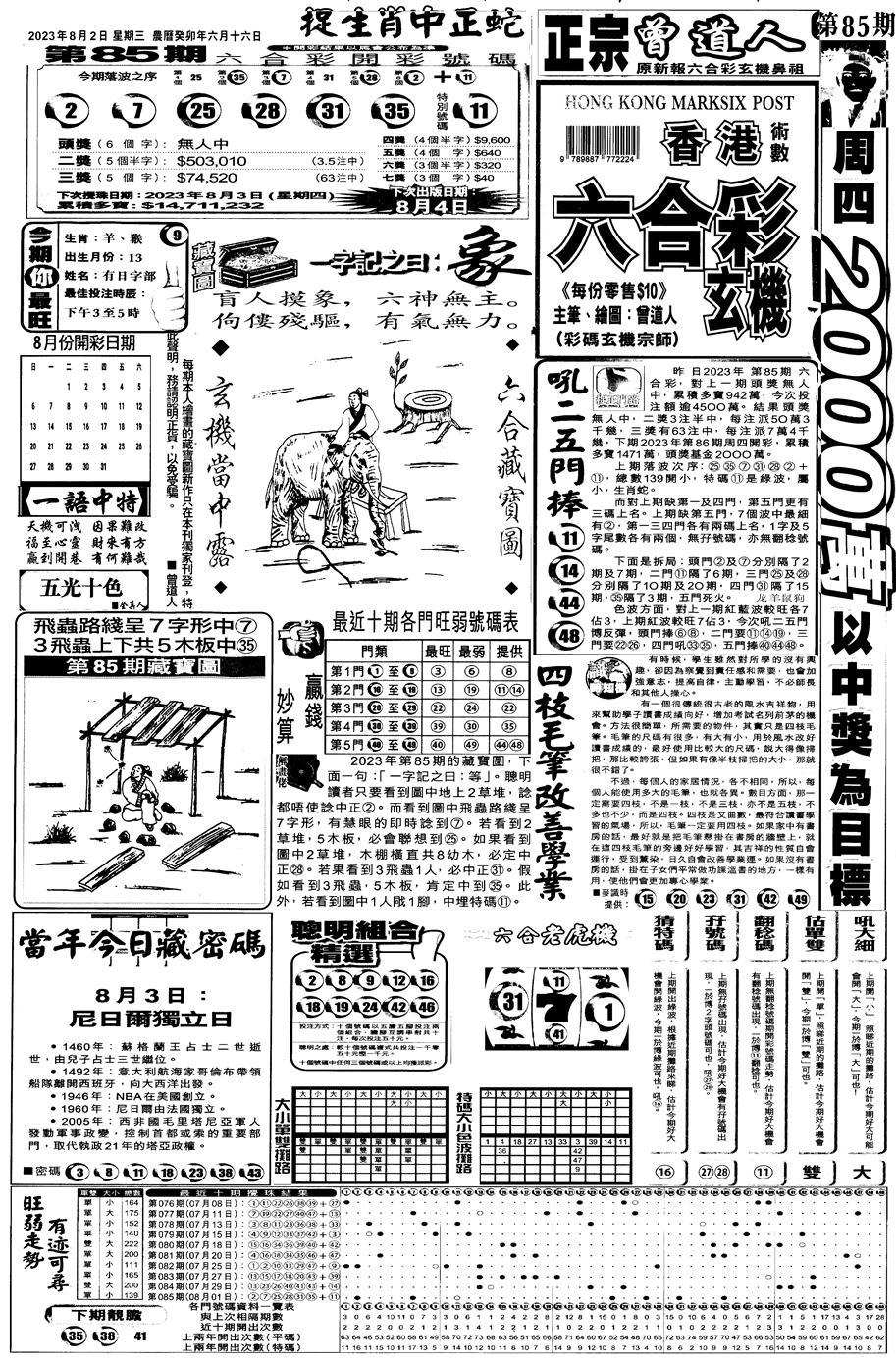 086期新报跑狗A(正面)(黑白)