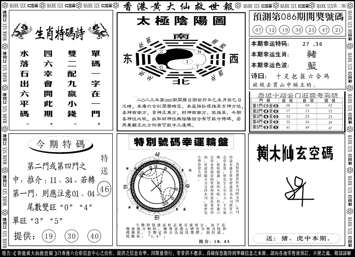 086期香港黄大仙B(黑白)