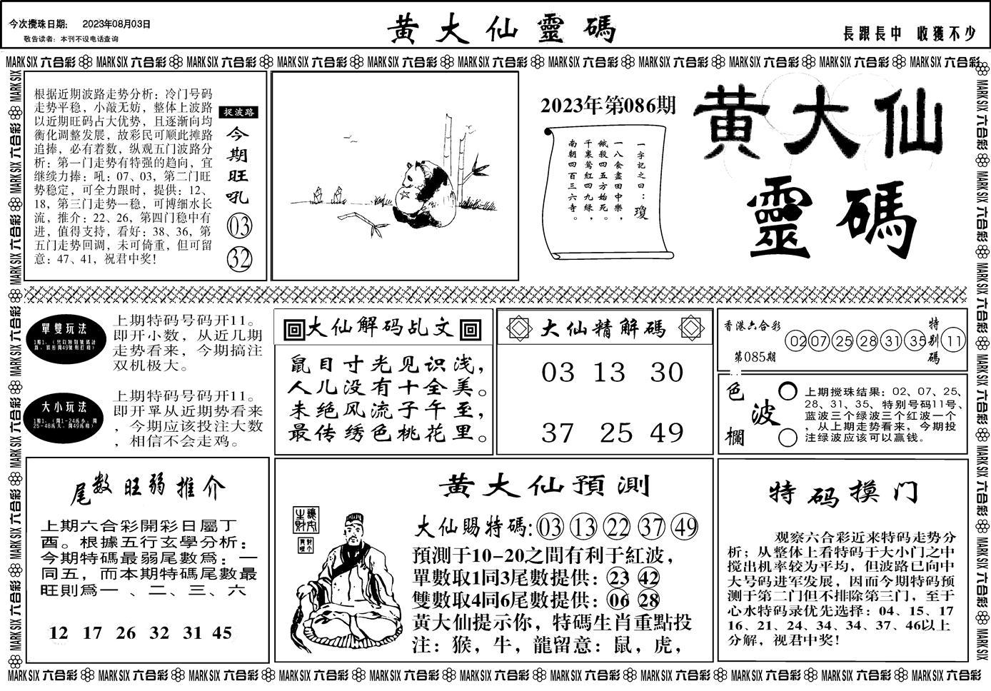 086期黄大仙灵码A(黑白)