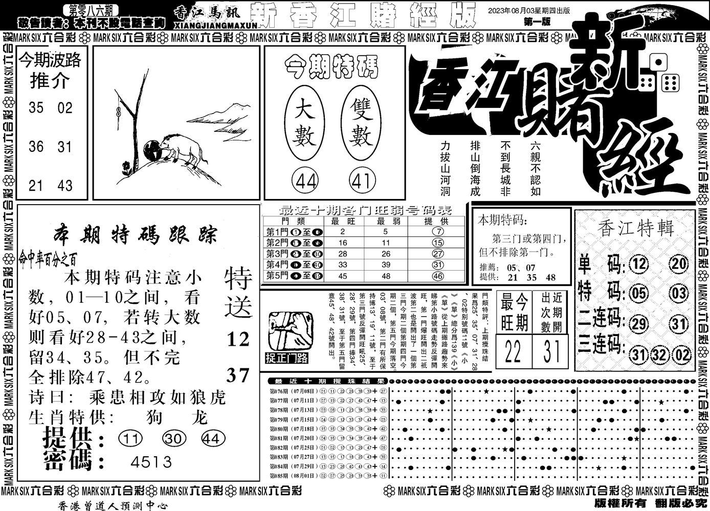 086期香江堵经A(黑白)