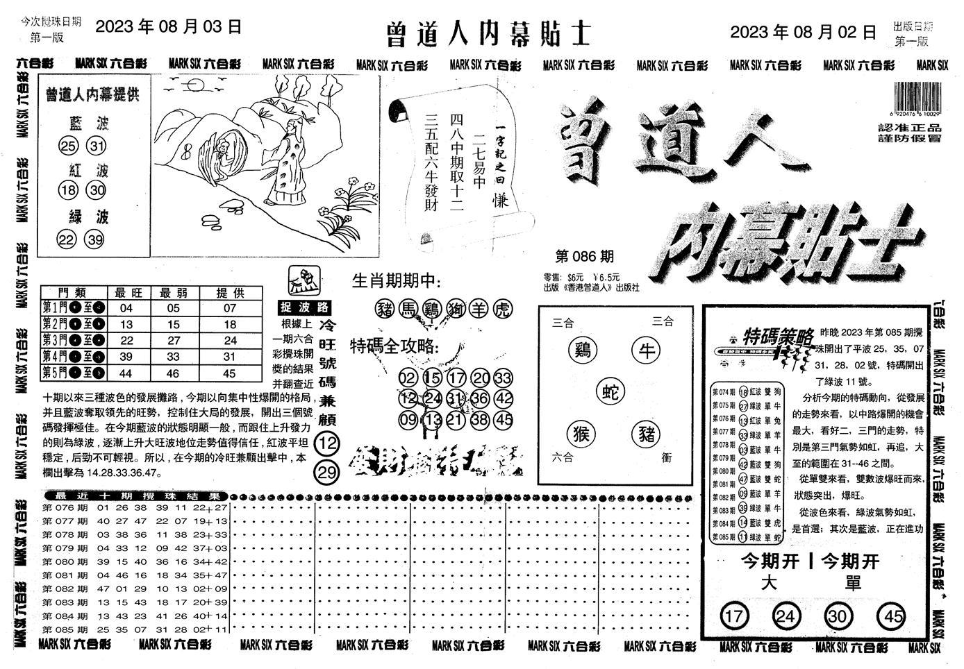 086期内幕贴士A(黑白)