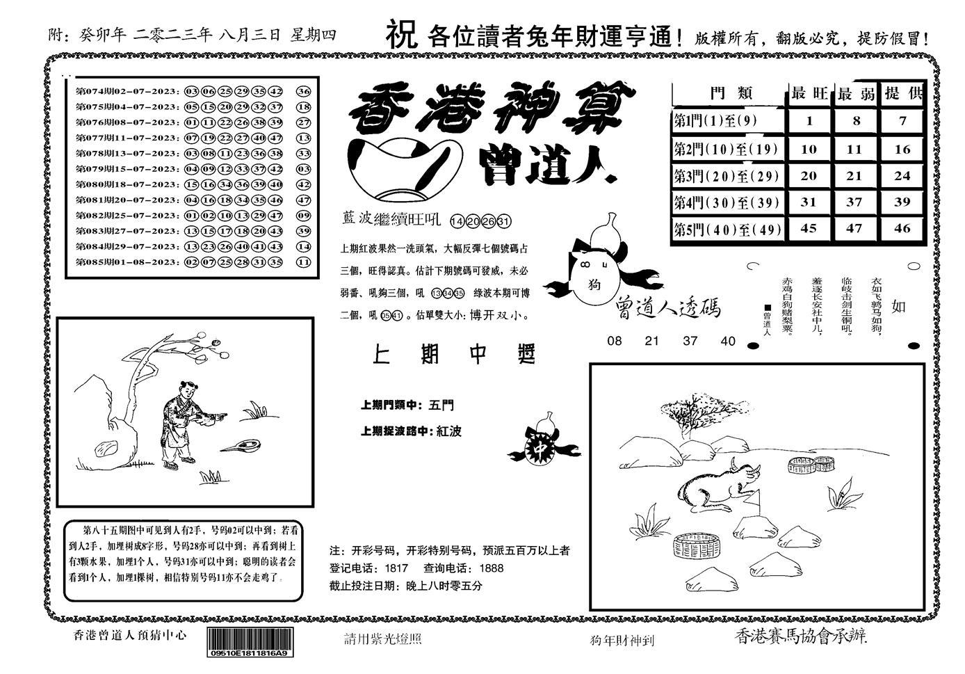 086期香港神算(正版)(黑白)