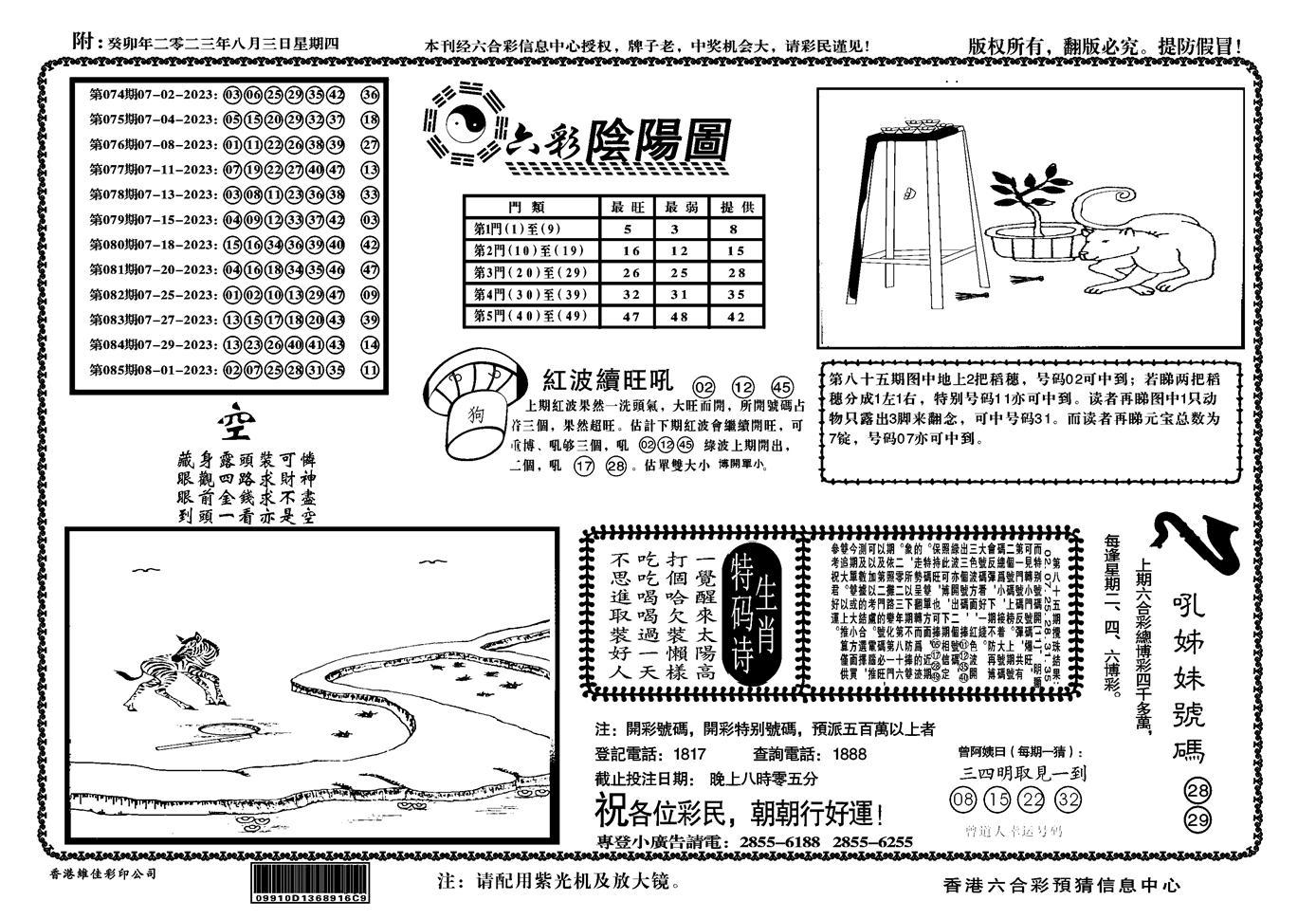086期六彩阴阳(正版)(黑白)