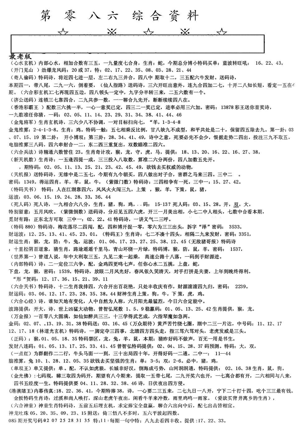086期老综合资料A(黑白)