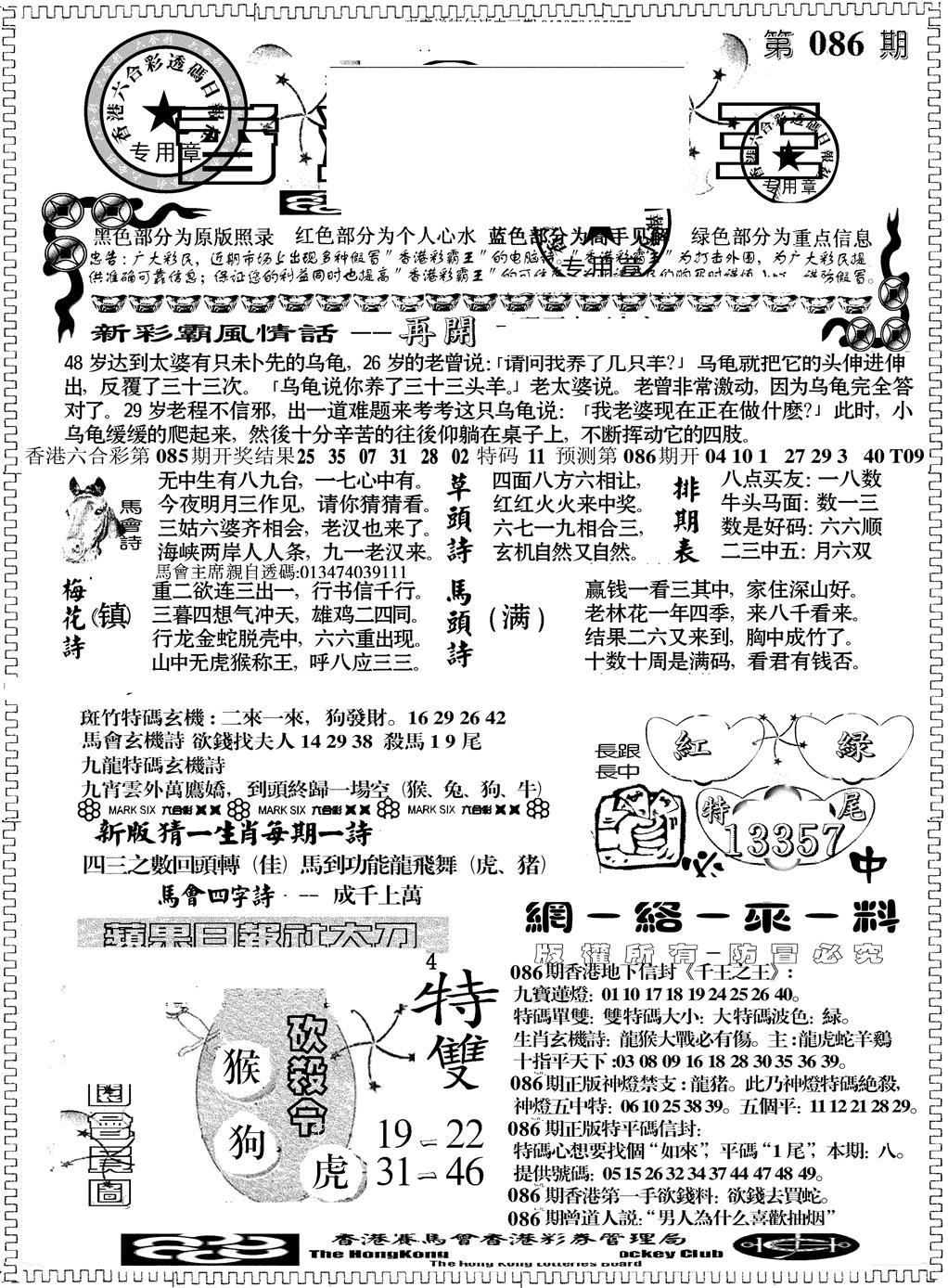 086期彩霸王综合A(黑白)