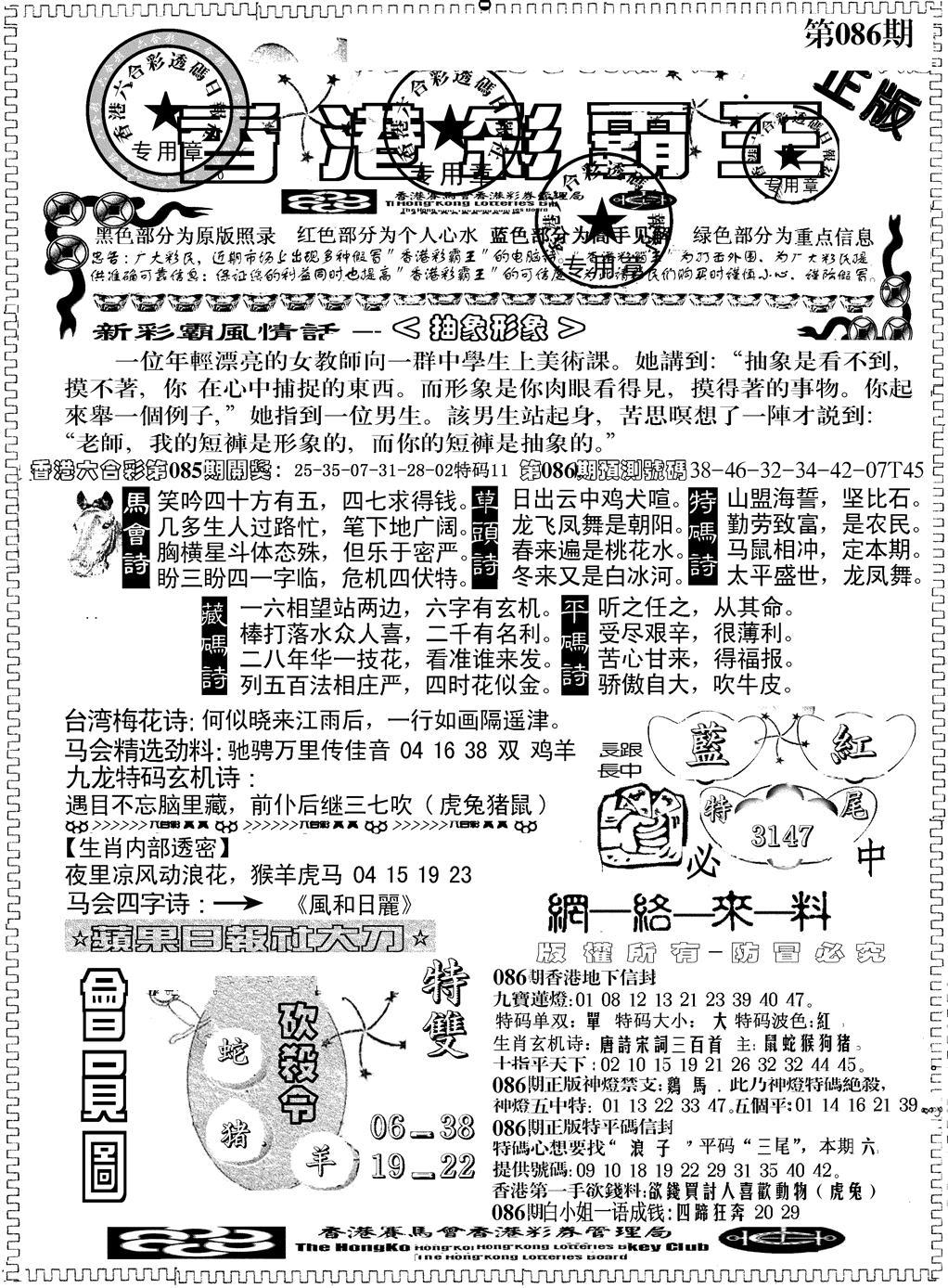086期另版新版彩霸王A(黑白)