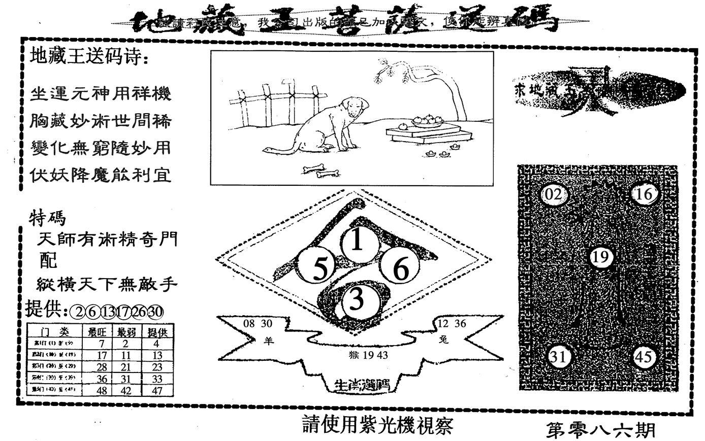 086期地藏王(黑白)