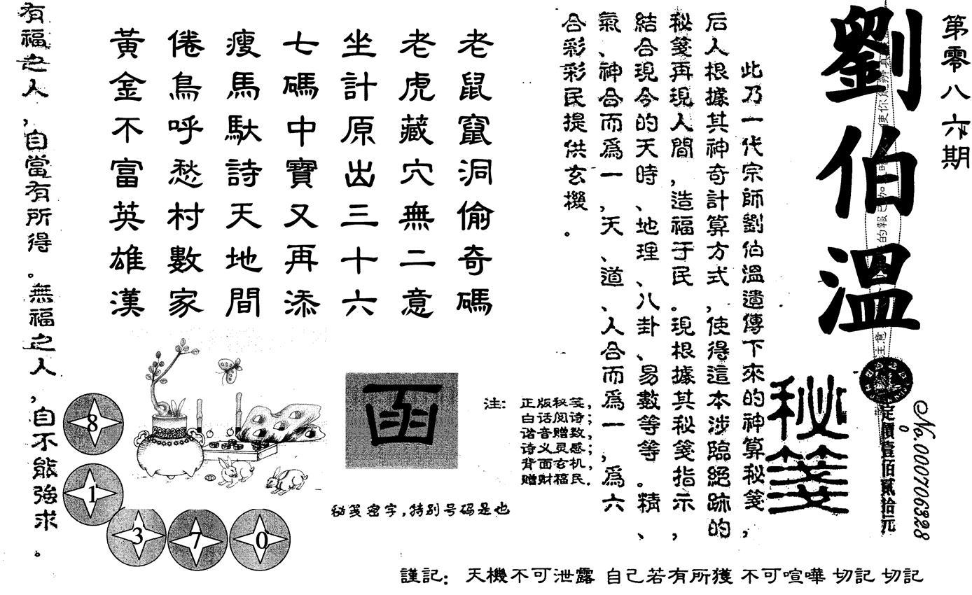 086期刘伯温(黑白)
