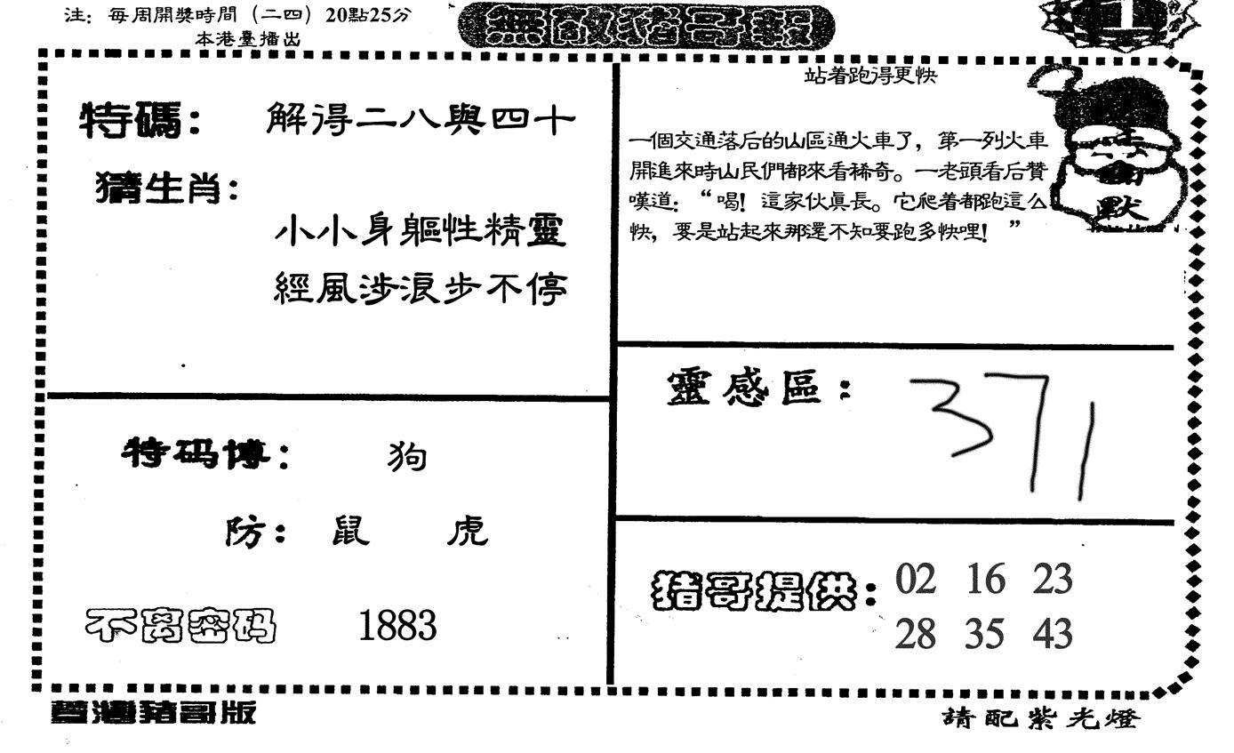 086期无敌猪哥-1(黑白)