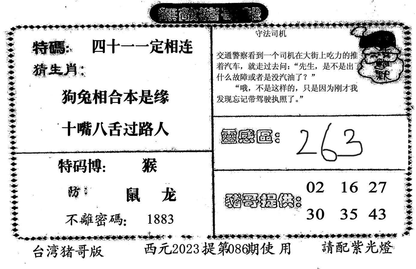 086期无敌猪哥-2(黑白)