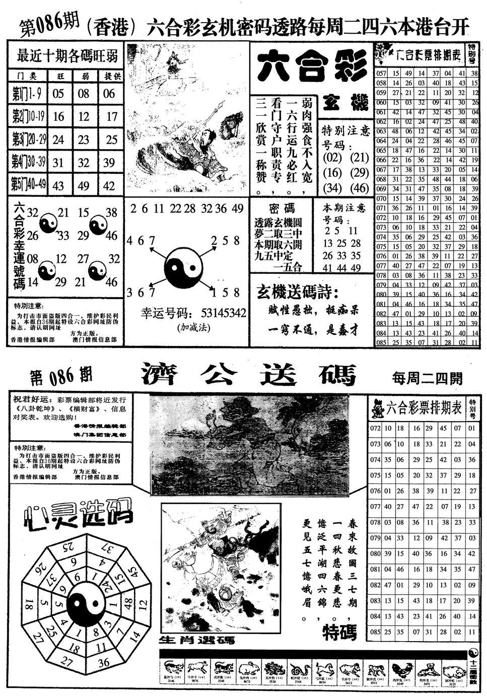 086期梅花四合一(黑白)