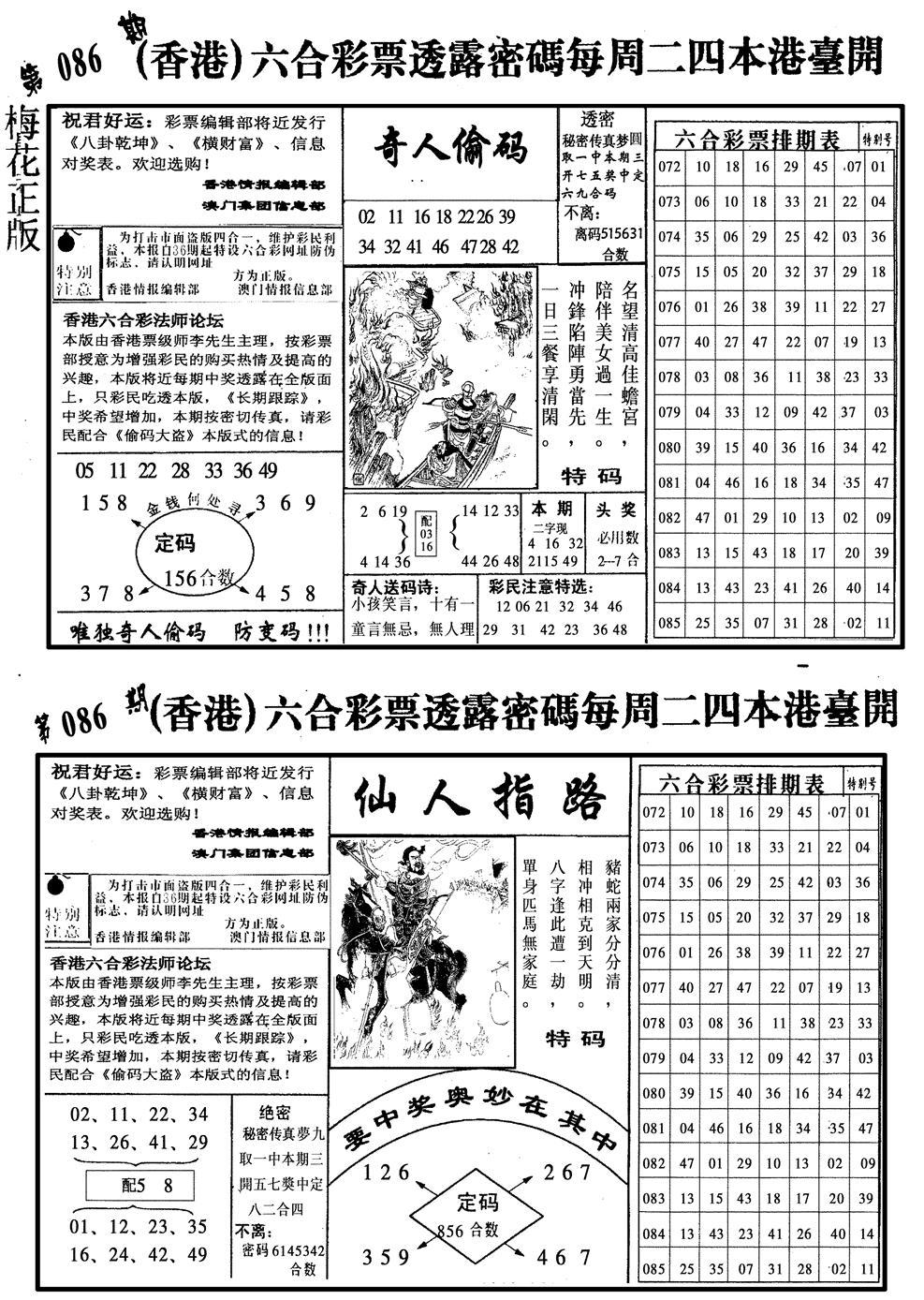 086期梅花四合二(黑白)