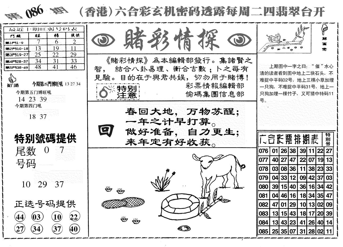 086期堵彩情探(黑白)