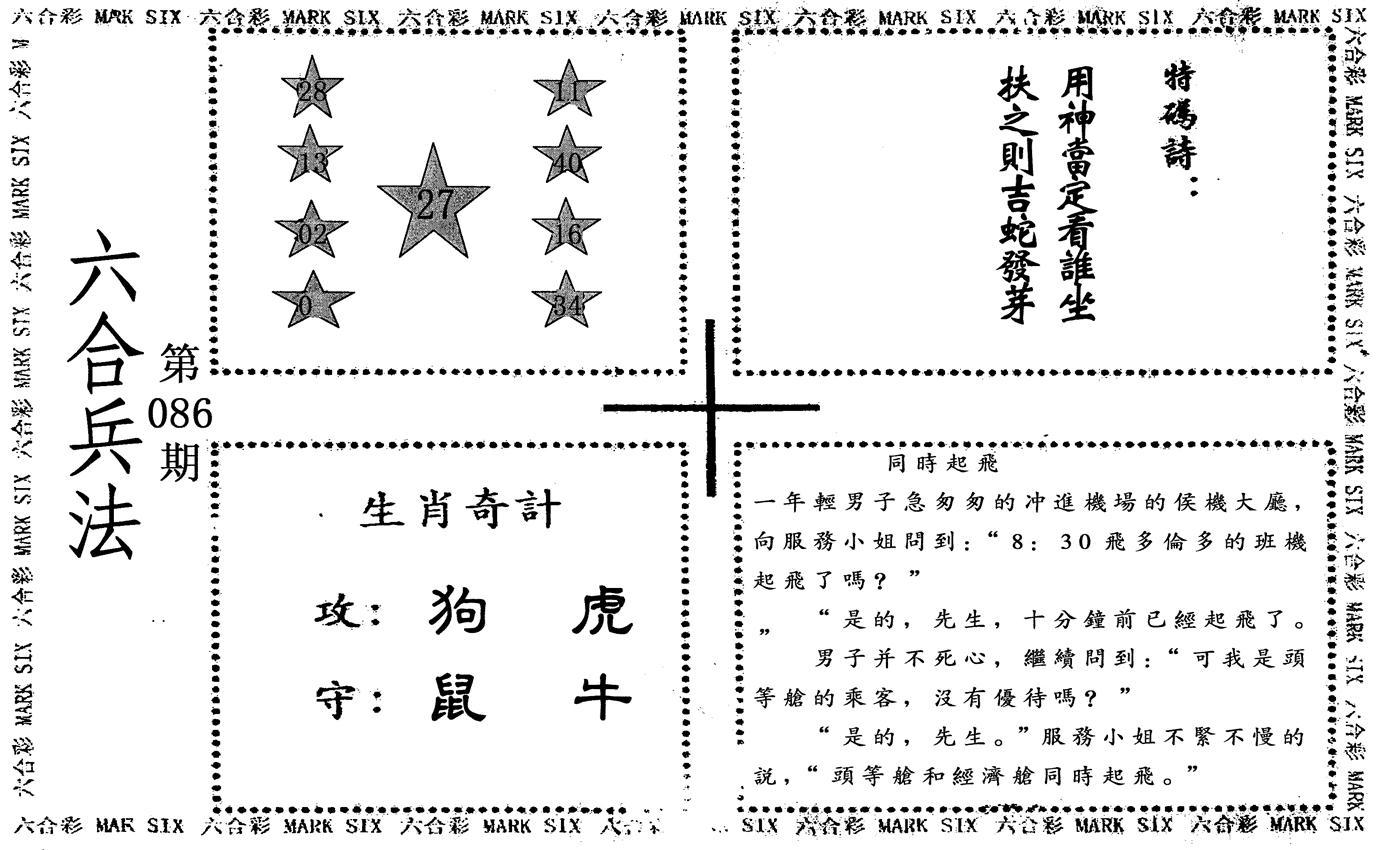 086期六合兵法(黑白)