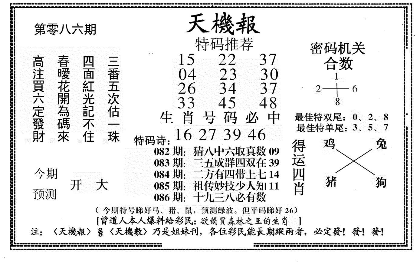 086期新天机报(黑白)
