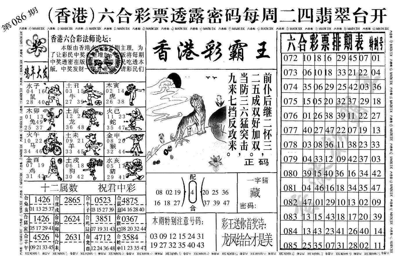 086期香港彩霸王(黑白)