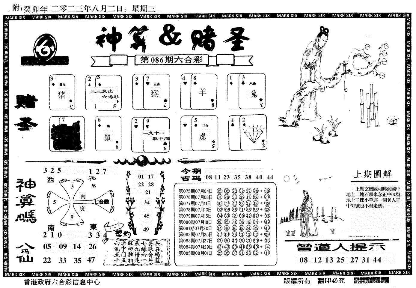 086期神算&赌圣(黑白)
