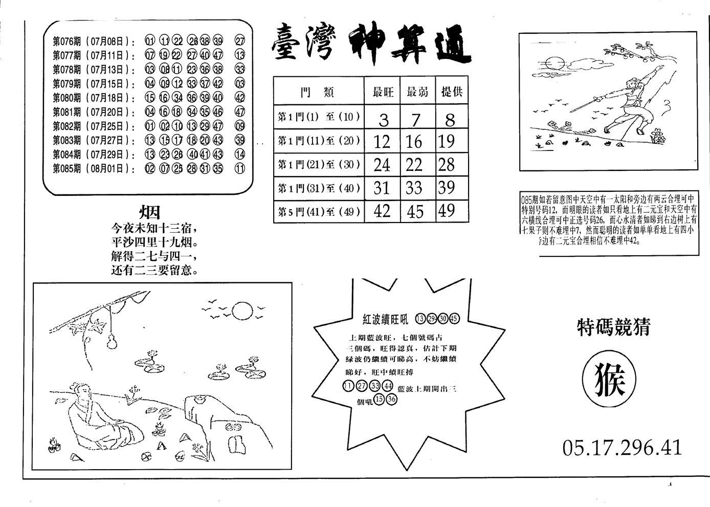 086期老潮汕澳门三合(黑白)