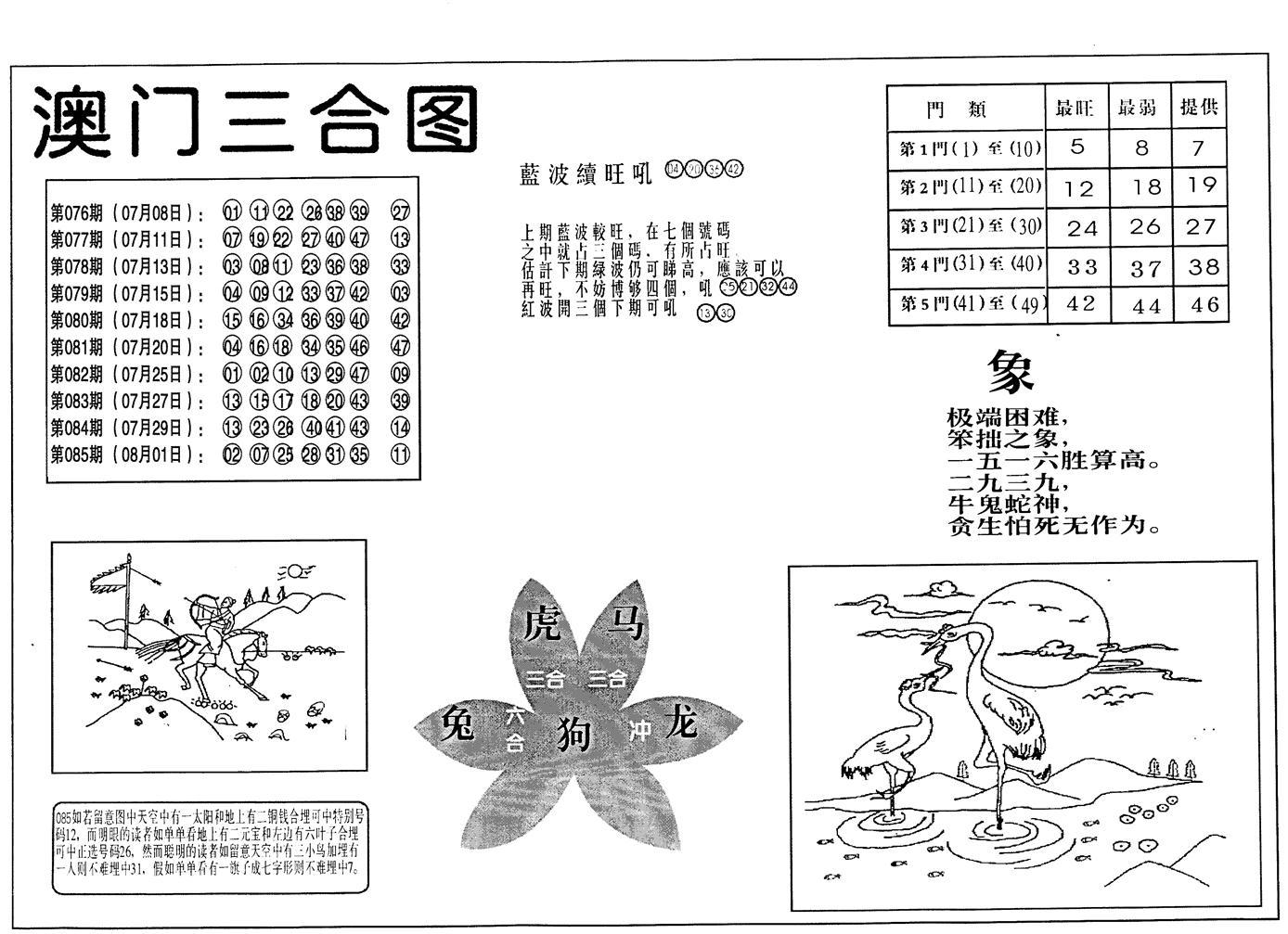 086期老潮汕台湾神算(黑白)