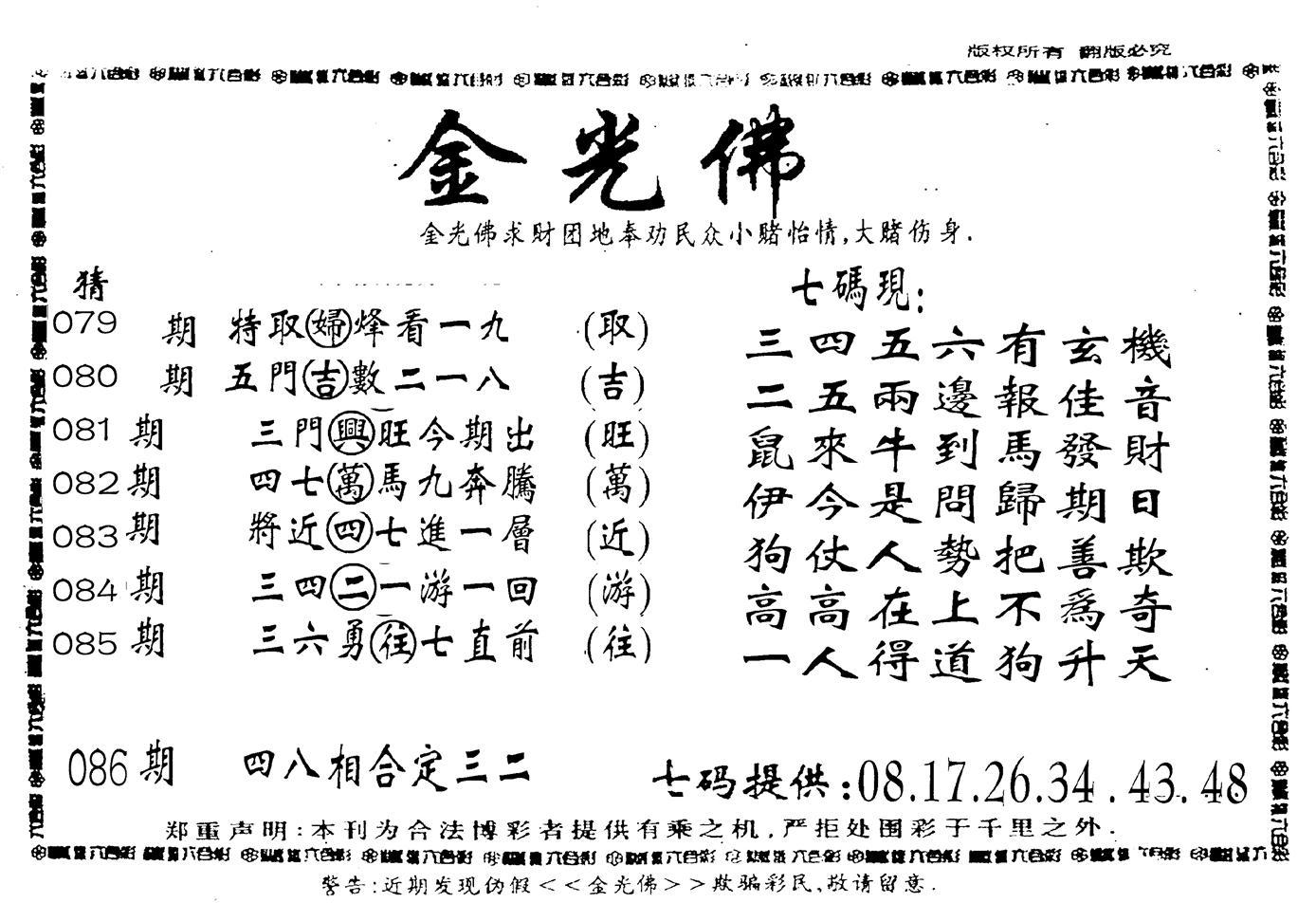 086期老金光佛(黑白)