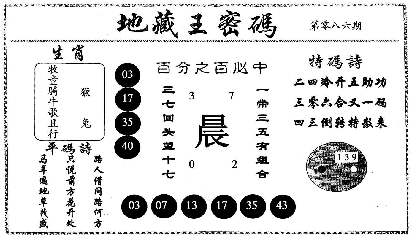 086期地藏王密码(黑白)