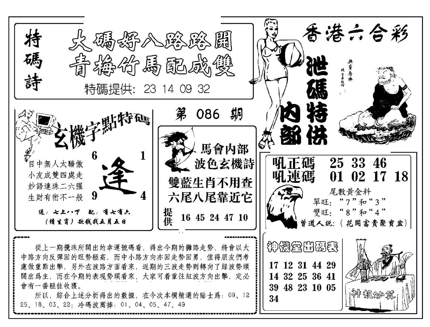 086期内部泄码特供(黑白)