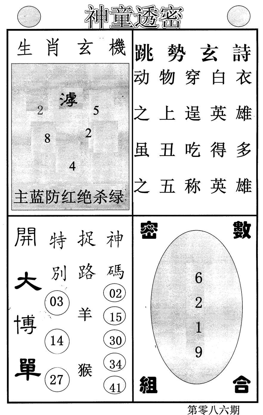 086期神童透密(黑白)
