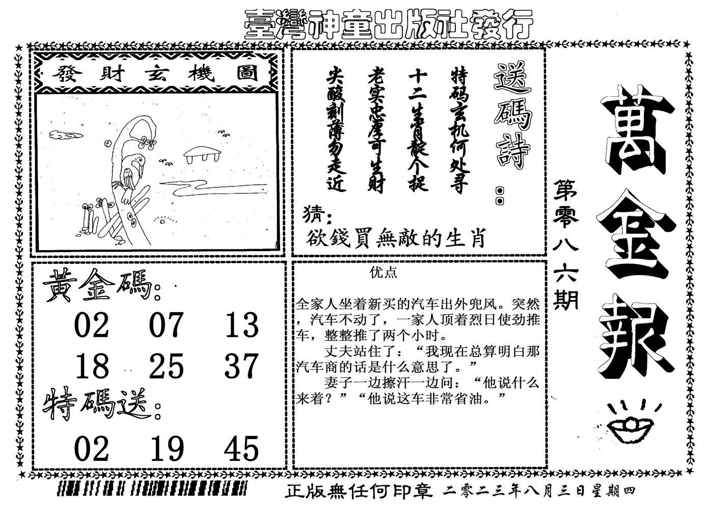 086期万金报(黑白)