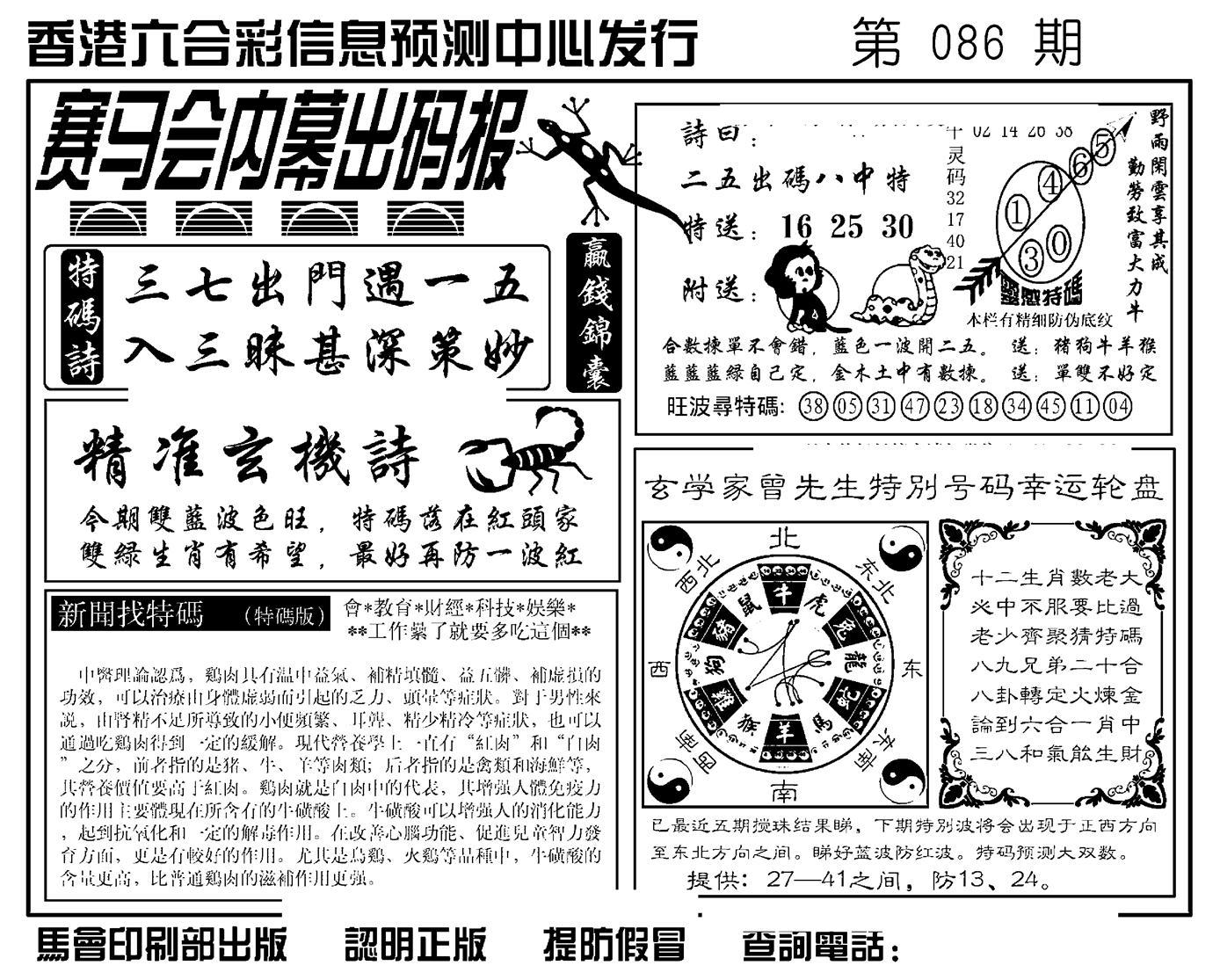 086期赛马会内幕出码报(黑白)