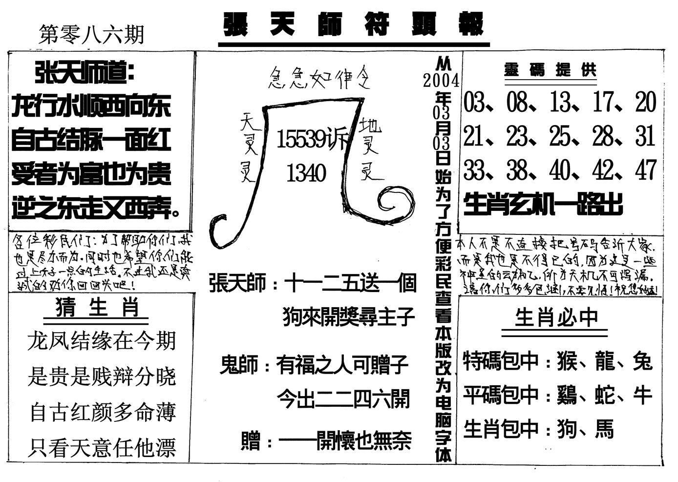 086期张天师(黑白)