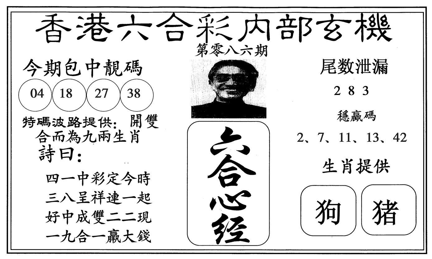 086期新心经(黑白)